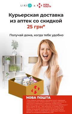 Liki24.com и Новая Почта доставляют со скидками