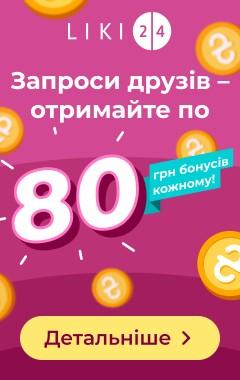 Отримай 80 грн на покупки!