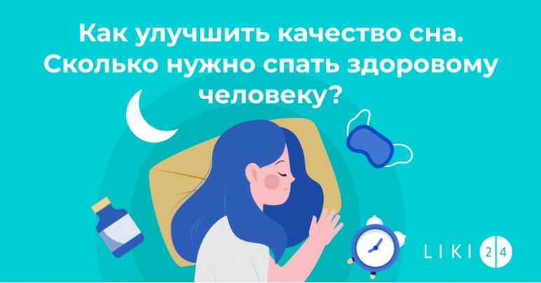 Как улучшить качество сна. Сколько нужно спать здоровому человеку?