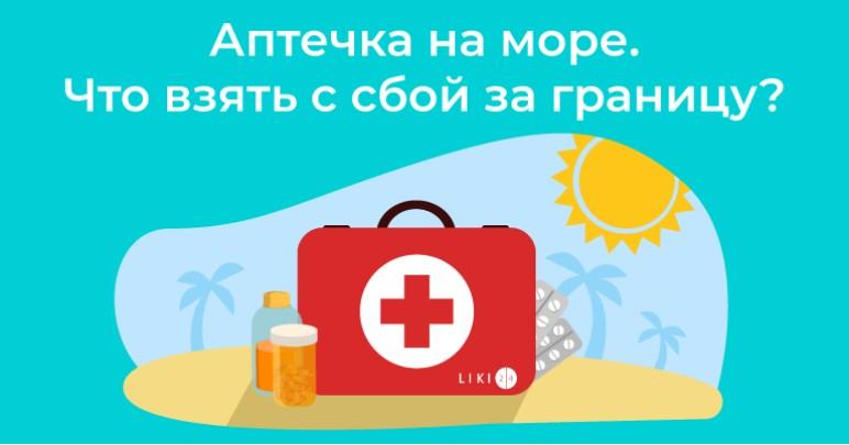Аптечка на море. Что взять с собой за границу?