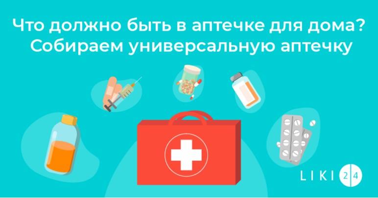 Что должно быть в аптечке для дома? Собираем универсальную аптечку