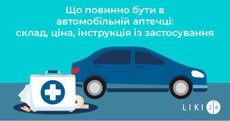Що повинно бути в автомобільній аптечці у 2021: склад, ціна, інструкція із застосування