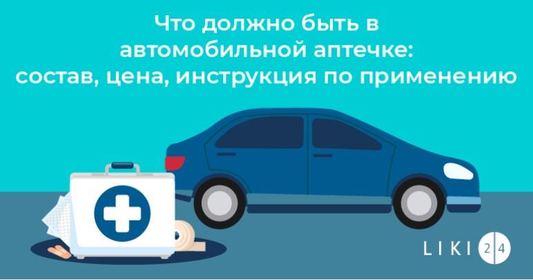 Что должно быть в автомобильной аптечке в 2021: состав, цена, инструкция по применению
