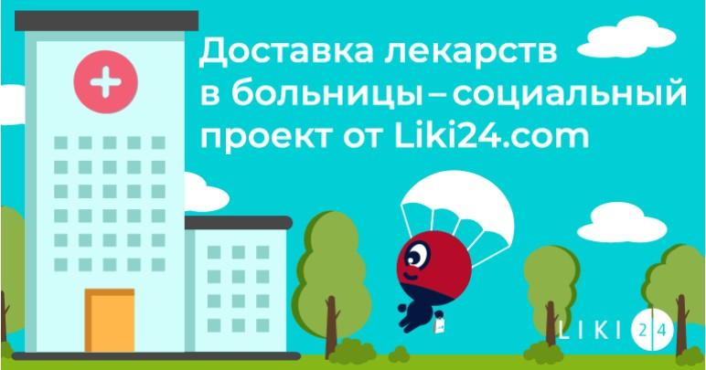 Доставка лекарств в больницы – социальный проект от Liki24.com