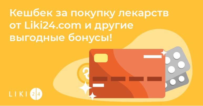 Кешбек за покупку лекарств от Liki24.com и другие выгодные бонусы!