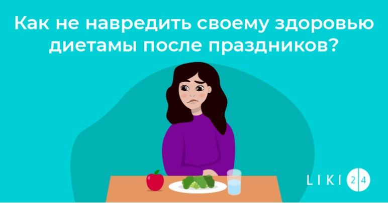 Как не навредить своему здоровью диетами после праздников?