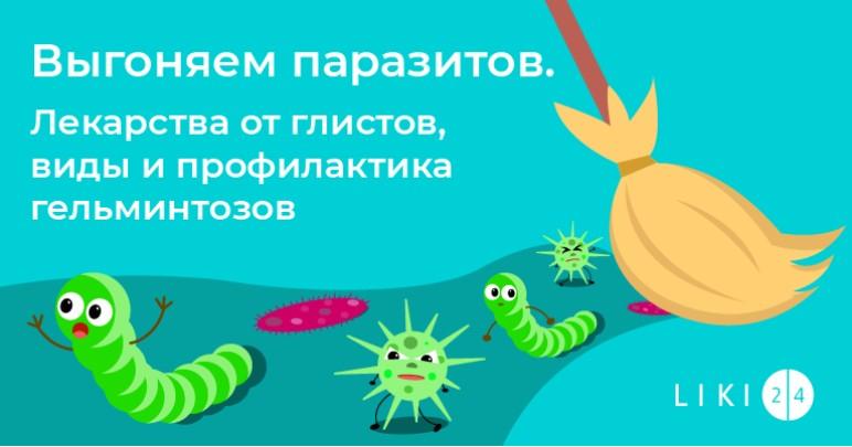 Выгоняем паразитов. Лекарства от глистов, виды и профилактика гельминтозов