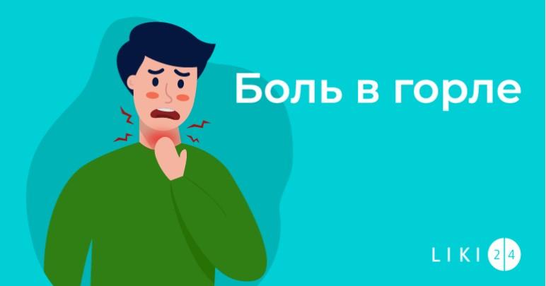 Почему болит горло? Возможные причины, лечение, профилактика
