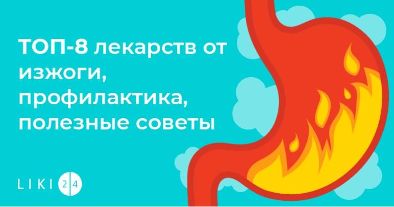 ТОП-8 лекарств от изжоги, профилактика, полезные советы