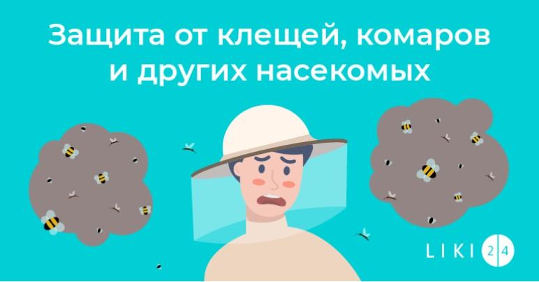 Защита от клещей, комаров и других насекомых в теплый сезон