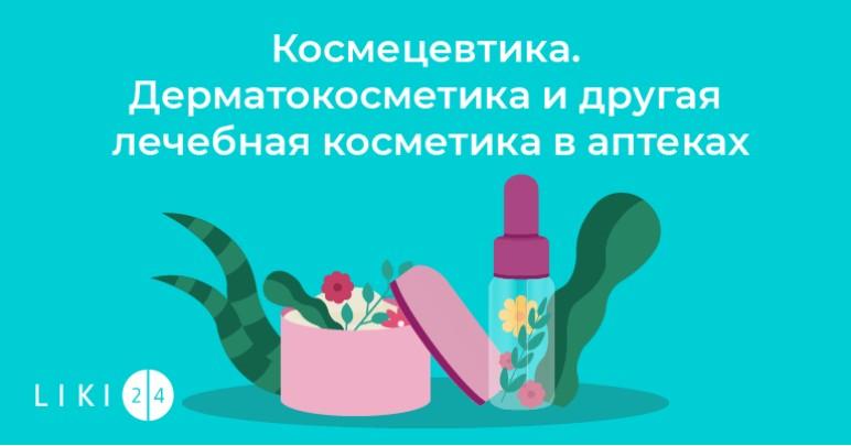 Космецевтика. Дерматокосметика и другая лечебная косметика в аптеках
