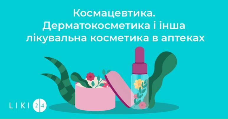 Космецевтика. Дерматокосметика та інша лікувальна косметика в аптеках