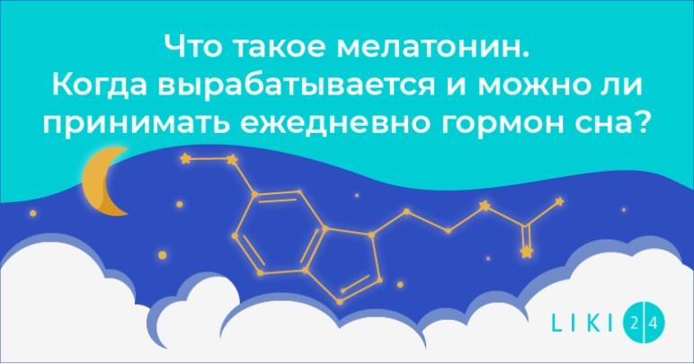 Что такое мелатонин. Когда вырабатывается и можно ли принимать ежедневно гормон сна?