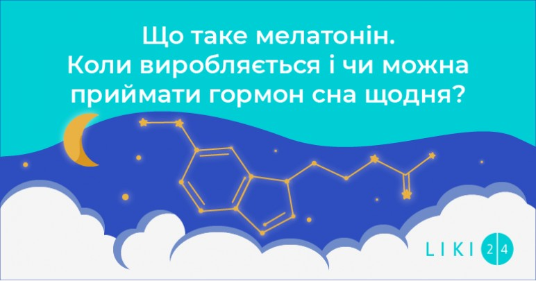 Що таке мелатонін. Коли виробляється і чи можна приймати щодня гормон сну?