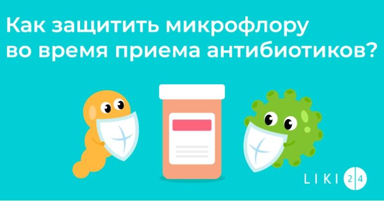 Как защитить микрофлору во время приема антибиотиков?