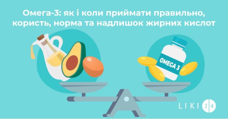 Омега-3: як і коли приймати правильно, користь, норма та надлишок жирних кислот