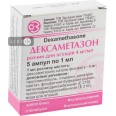 Дексаметазон р-р д/ин. 4 мг/мл амп. 1 мл, в пачке №5