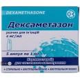 Дексаметазон р-р д/ин. 4 мг/мл амп. 1 мл №5