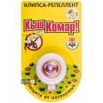 Клипса-репеллент Кыш Комар! с маслом цитронеллы 10 г