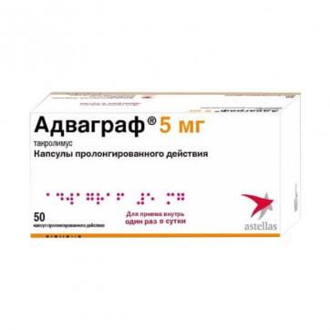 Адваграф капс. пролонг. дейст. 5 мг №50 инструкция и цены