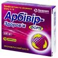 Арбівір-здоров'я форте табл. в/плівк. обол. 200 мг №10