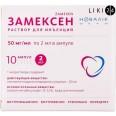 Замексен р-р д/ин. 50 мг/мл амп. 2 мл, пачка №10