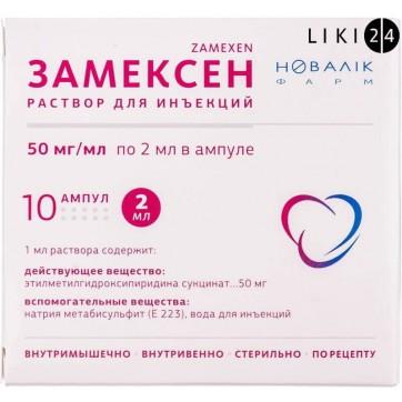Замексен р-р д/ин. 50 мг/мл амп. 2 мл, пачка №10 инструкция и цены