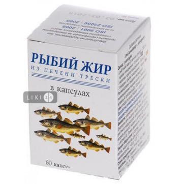 Рыбий жир в капсулах капс. 0,5 г №60 инструкция и цены