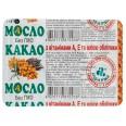 Какао-масло с витаминами a, e и маслом облепихи табл. 2,25 г блистер №5