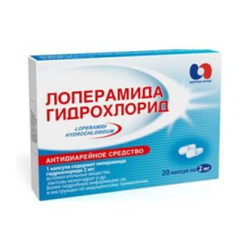 Лопераміду гідрохлорид капс. 2 мг блістер, в коробці №20 інструкція та ціни