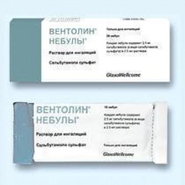Вентолин небулы р-р д/инг. 2,5 мг небулы 2,5 мл №40 инструкция и цены