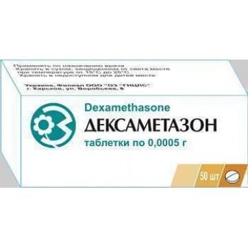 Дексаметазон табл. 0,5 мг блістер №50 інструкція та ціни
