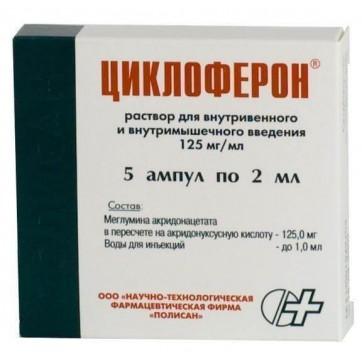 Циклоферон р-р д/ин. 12,5 % амп. 2 мл №5 инструкция и цены