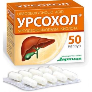 Урсохол капс. 250 мг контурн. ячейк. уп. №50 инструкция и цены