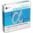 Альфарекин лиофил. д/р-ра д/ин. 3000000 МЕ фл. №10