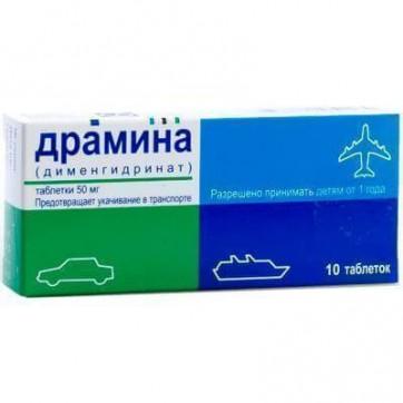 Драмина табл. 50 мг №10 инструкция и цены