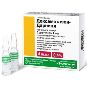 Дексаметазон-дарница р-р д/ин. 4 мг/мл амп. 1 мл №5 инструкция и цены