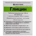 Глицин табл. сублингвал. 100 мг блистер №50