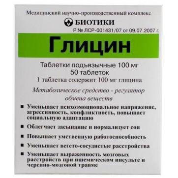 Глицин табл. сублингвал. 100 мг блистер №50 инструкция и цены