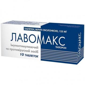 Лавомакс табл. п/о 125 мг блистер №10 инструкция и цены
