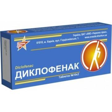 Диклофенак табл. 0,05 г блістер, в пачці №30 інструкція та ціни
