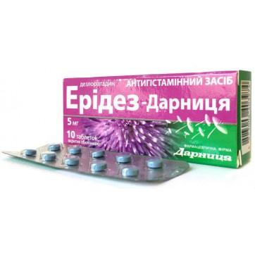 Эридез табл. п/о 5 мг №10 инструкция и цены