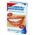 """Отбеливатель для зубов """"dent white"""" 14 дней"""