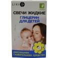 """Глицерин для детей жидкие свечи бальзам косметический фл. 6 мл, """"Евро"""" №4"""