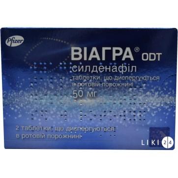 Виагра odt табл., дисперг. в рот. полости 50 мг блистер №2 инструкция и цены