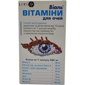Виаль витамины для глаз капс. блистер №30 инструкция и цены
