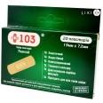Набор пластырей + 103 19 мм х 72 мм, тканый №20