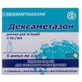 Дексаметазон р-р д/ин. 4 мг/мл амп. 1 мл, в блистере в пачке №5