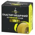 Пластырь медицинский B-Heаlth на тканевой основе, катушка 5 м х 3 см 1 шт
