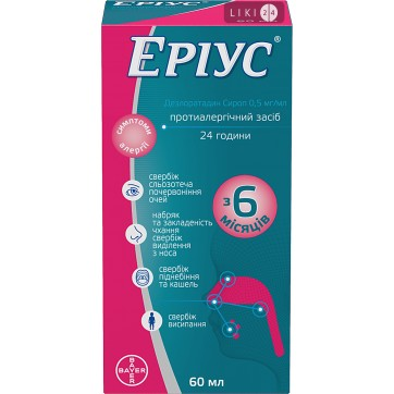 Еріус сироп 0,5 мг/мл фл. 60 мл інструкція та ціни